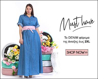To DENIM Φόρεμα που δε πρέπει να χάσεις !